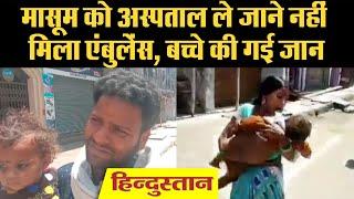 Bihar Locdown : लापरवाही का आलम, Jahanabad नहीं मिली Ambulance बच्चे ने तोड़ा दम