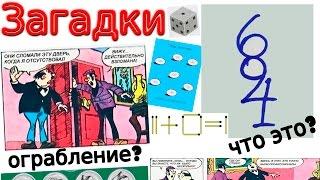 ЗАГАДКИ в картинках на логику и дедукцию. ЗАГАДКИ из СССР и современные.