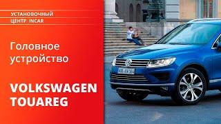 Как правильно установить магнитолу для нового Volkswagen Touareg 2015+