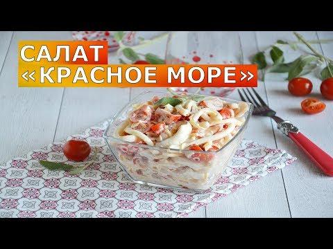 ВСЕГО 5 ингредиентов - и целое МОРЕ ВКУСА! 🥗 ГЕНИАЛЬНЫЙ салат с КАЛЬМАРАМИ из всех 🍤 Красное море