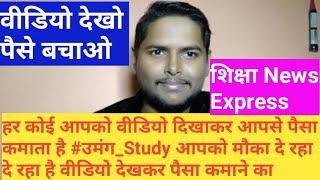 Shiksha News Express; education latest news, work education latest news, upper primary physical educ