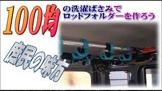 【ロッドホルダー】100均の商品で格安高性能なロッドホルダーを作る方法
