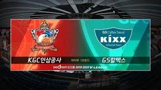 [V리그] KGC인삼공사 : GS칼텍스 경기 하이라이트 (11.02)