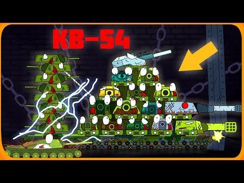 Побег чудовища КВ-54 Мультики про танки