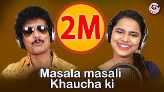 Masala Masali khaucha ki  | New Odia Masti Song |Asima Panda & Papu PomPom | Malaya Mishra|Eme Music