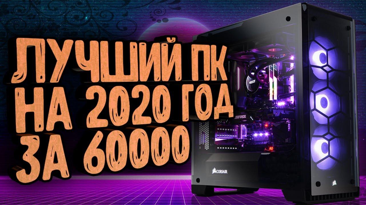 САМЫЙ ТОПОВЫЙ ПК ДЛЯ 2020 ГОДА / ИГРОВОЙ ПК ЗА 60000, КОТОРЫЙ ТЯНЕТ ВСЁ!!!