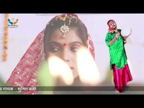 DAHEJ LENA PAAP HAI-Song by Parampara Foundation and Sumit Baba-दहेज़ लेना पाप है
