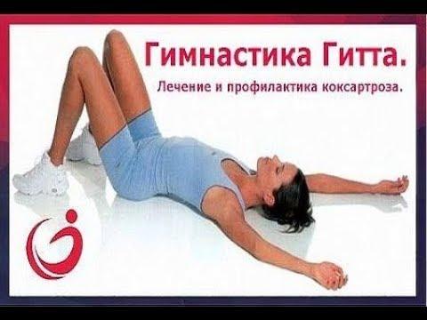 Гитт виталий демьянович упражнения для тазобедренных суставов артрит лучезапястного сустава упражнения