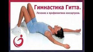 гимнастика по методу Гитта для лечения коксартроза