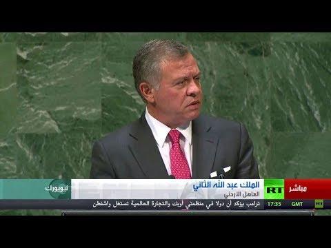 كلمة العاهل الأردني عبد الله الثاني أمام الجمعية العامة للأمم المتحدة في دورتها الـ 73  - نشر قبل 7 ساعة