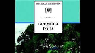 Времена года  Михаил Пришвин    1 часть  читает Павел Беседин