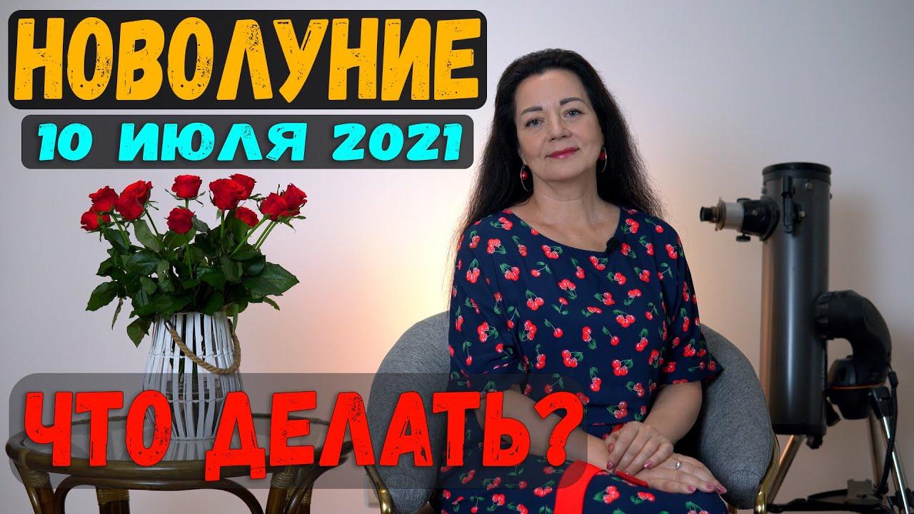 НОВОЛУНИЕ В РАКЕ 10 ИЮЛЯ 2021 ЧТО ДЕЛАТЬ?
