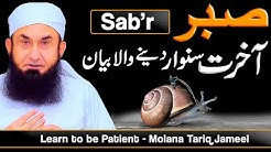 Sabr -  Learn to be Patient - Molana Tariq Jameel Latest Bayan 10 October 2021