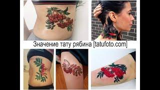 Значение тату рябина - фото рисунков татуировки для сайта tatufoto.com