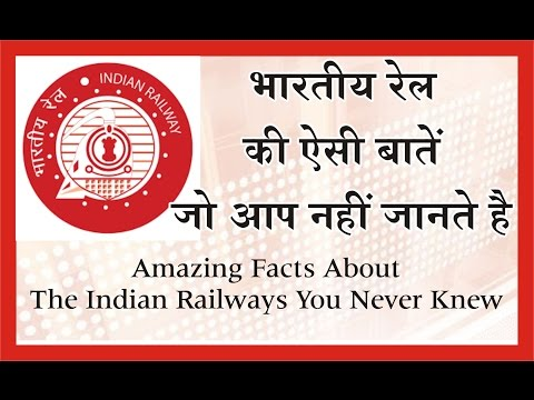भारतीय रेल की ऐसी बातें जो आप नहीं जानते है  Amazing Facts About The Indian Railways You Never Knew