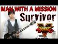 【スト5テーマ曲】MAN WITH A MISSION「サバイバー」マンウィズ新曲/Survivor/The World's On Fire【和訳/解説/歌詞】