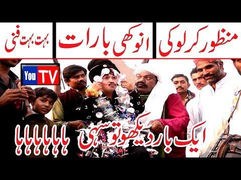 Manzor Kirlo ki Anokhi Barat very very funny By You TV