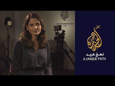 25 Years: A Unique Path | Al Jazeera