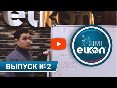 ELKON TV. Выпуск №2. Обогрев бетонного завода и виды теплоносителей. Производство Thermojet