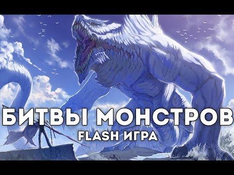 [FLASH ИГРА] MONSTER BRAWL - БИТВЫ МОНСТРОВ