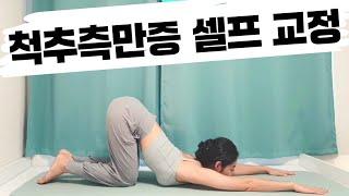 척추측만증 셀프 교정운동! 간단한 4가지동작 (스트레칭…