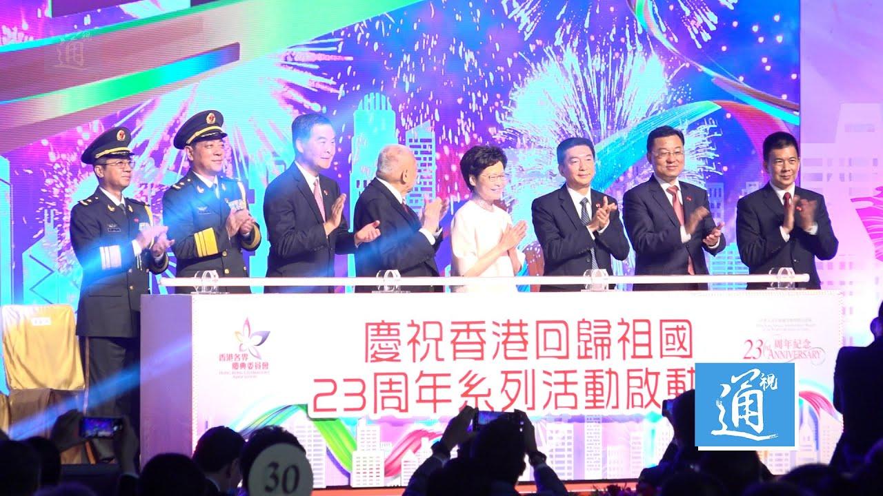 駱惠寧:香港國安法是香港由亂到治的重大轉折點