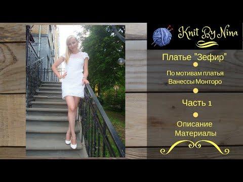 """Платье """"Зефир"""" Часть 1. по мотивам Ванессы Монторо"""
