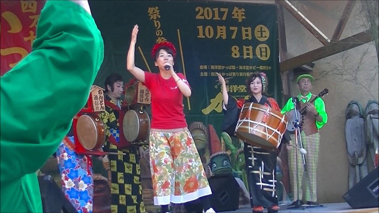 ちんどん通信社(東西屋) 四萬十かっぱ祭り 海洋堂 - YouTube