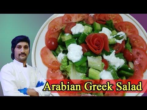 Arabian Greek Salad | Recipe Point | Chef Sukkoor