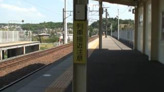 中水野駅2000系停車