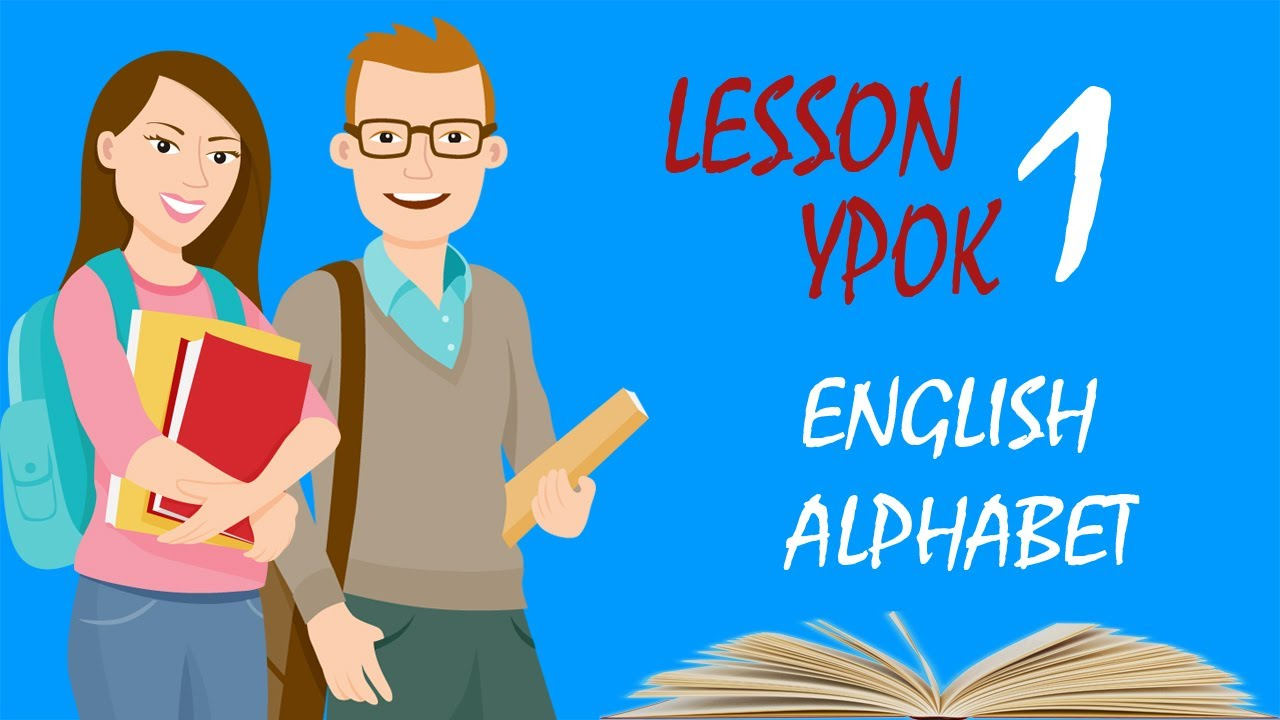 УРОК 1. АЛФАВИТ АНГЛИЙСКОГО ЯЗЫКА || ENGLISH ALPHABET ...