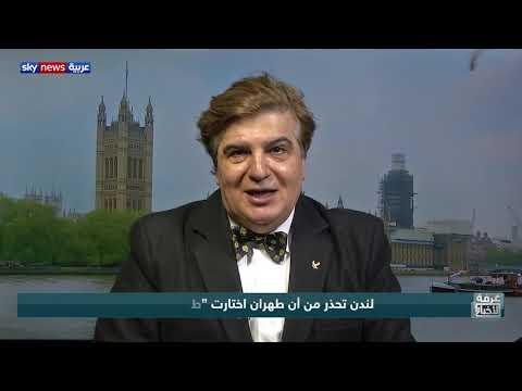 لندن تحذر من أن طهران اختارت {طريقا خطيرا}  - نشر قبل 13 ساعة