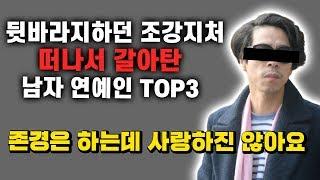 뒷바라지하던 조강지처 버리고 떠난 남자 연예인 TOP3