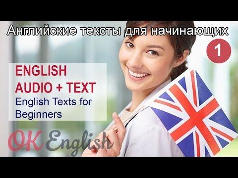 Адаптированные аудиокниги на английском для начинающих (Уровень 0)