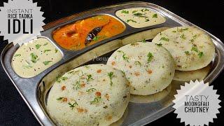 Soft Spongy Instant Rice Tadka Idli Recipe - Moongfali Chutney Recipe/ Simple South Indian Breakfast
