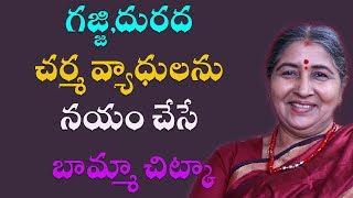 గజ్జి,దురద చర్మ వ్యాధులను నయం చేసే బామ్మా చిట్కా   Home remedy for skin diseases   Bammavaidyam