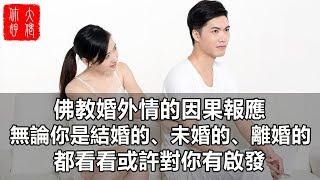 佛教婚外情的因果報應,無論你是結婚的、未婚的、離婚的都看看或許對你有啟發