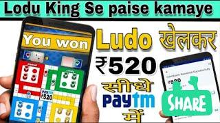 #LUDOking  #OnlineEarning Online Ludo king game khel kar paise kamaye