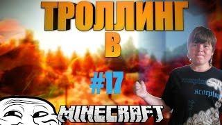 Троллинг школьников в Minecraft #17 - Самый дерзкий на районе! [LOL]
