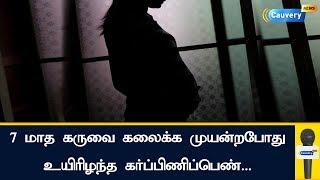 7 மாத கருவை கலைக்க முயன்றபோது உயிரிழந்த கர்ப்பிணிப்பெண். | Pregnant Lady Tribute