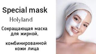 Маска для лица Special Mask Holyland
