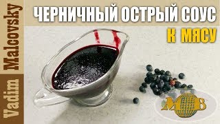 Рецепт черничный острый соус к мясу на гриле, дичи и т д . Мальковский Вадим