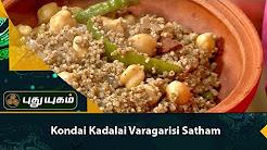 Kondai Kadalai Varagarisi Satham