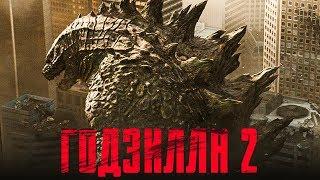 Годзилла 2 2019 [Обзор] / [Трейлер на русском]