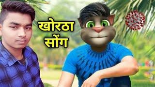 Khortha billu geet, gori Sadi kaha Lebo ge, billu comedy khortha, lockdown billu Geet, Khortha song