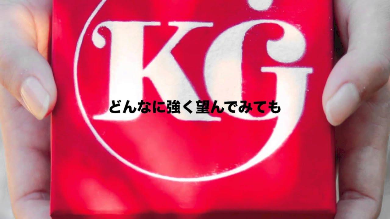 KG - 君と出会うまでのストーリー(Lyrics/Short Ver.)