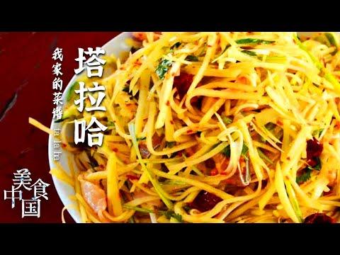 陸綜-美食中國-20211006-洋芋臊子麵塔拉哈煎白魚蕎麥花卷家鄉的味道漂洋過海都忘不掉
