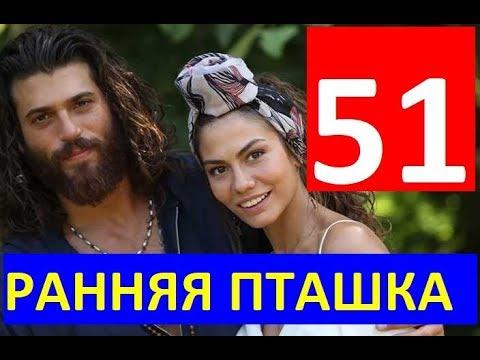РАННЯЯ ПТАШКА 51 СЕРИЯ РУССКАЯ ОЗВУЧКА. Анонс и дата выхода