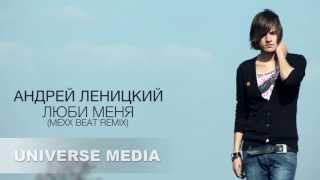 Андрей Леницкий Люби меня Mexx Beat Remix