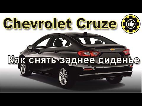 Как снять заднее сиденье. Chevrolet Cruze. (#AvtoservisNikitin)